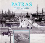 PATRAS THEN & NOW ( ΠΑΤΡΑ ΤΟΤΕ ΚΑΙ ΤΩΡΑ )