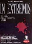 IN EXTREMIS - ΣΤΑ ΑΚΡΑ ΤΗΣ ΑΝΘΡΩΠΙΝΗΣ ΦΥΣΗΣ